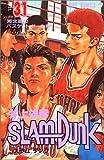 スラムダンク (31) (ジャンプ・コミックス)