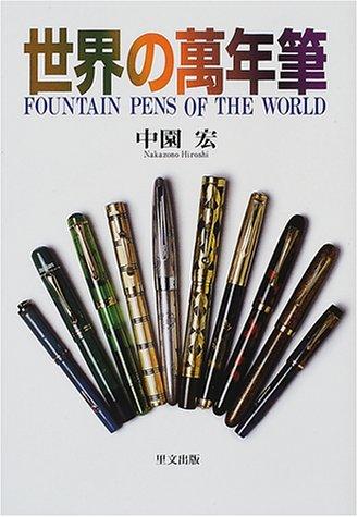 世界の万年筆