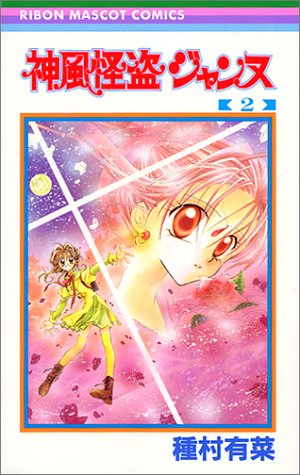 神風怪盗ジャンヌ 2 (りぼんマスコットコミックス (1120))