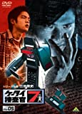 ケータイ捜査官7 File 05 [DVD]