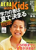 AERA with Kids (アエラ ウィズ キッズ) 2012年 08月号 [雑誌]