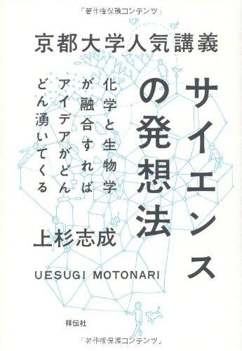 『京都大学人気講義 サイエンスの発想法』世界に誇れる名講義