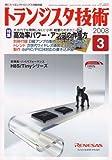 トランジスタ技術 (Transistor Gijutsu) 2008年 03月号 [雑誌]