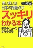 あいまいな日本の問題点がスッキリわかる本―辛坊のニュースななめ読み