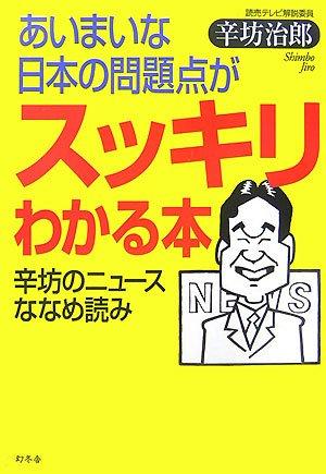 あいまいな日本の問題点がスッキリわかる本