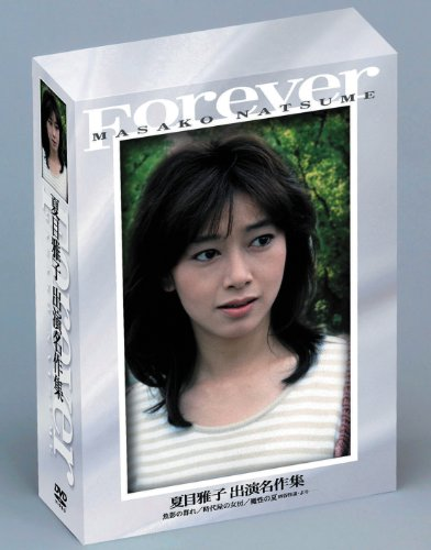 あの頃映画 「夏目雅子 出演名作集<3枚組>」 [DVD]