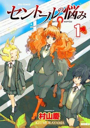 Image of セントールの悩み 1(リュウコミックス)