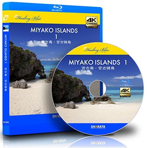 4Kカメラ映像  HealingBlue  宮古島・宮古諸島〈動画約60分〉ポストカード10種付属 [Blu-ray]