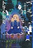 ゴーストハント2  (人形の檻)