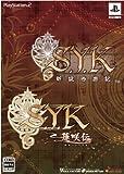 S.Y.K ツインパック(「サイン入りブロマイドセット」同梱) 特典 スクールカレンダー付き