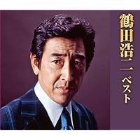 鶴田浩二 ベスト 傷だらけの人生 好きだった 赤と黒のブルース CD2枚組 2CD-443