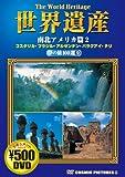 世界遺産夢の旅100選 9 南北アメリカ篇 2[DVD] (9) (COSMIC PICTURES 809)