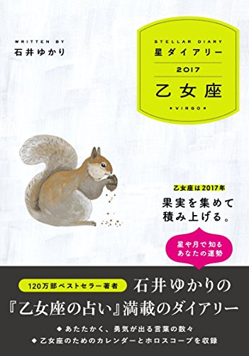 星ダイアリー2017 乙女座
