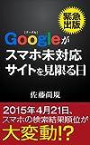 Googleがスマホ未対応サイトを見限る日