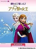 「弾いて! 歌って! アナと雪の女王~完全保存版~」 (ヤマハムックシリーズ)
