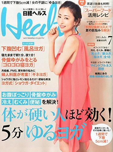 日経 Health (ヘルス)2015年7月号