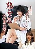 熟女医 極秘裏治療 [DVD]