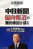 中日新聞偏向報道の霊的原因を探る 小出宣昭社長のスピリチュアル診断 (OR books)