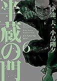 半蔵の門 6 (キングシリーズ KSポケッツ)