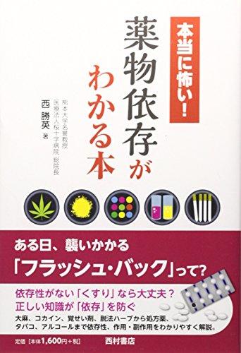 本当に怖い! 薬物依存がわかる本
