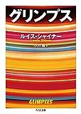 グリンプス (ちくま文庫)