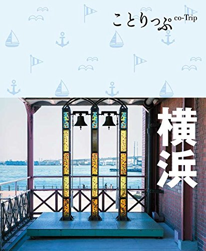 ことりっぷ 横浜 (旅行ガイド)