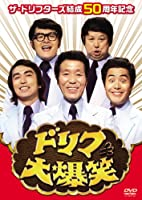 ザ・ドリフターズ結成50周年記念 ドリフ大爆笑 DVD-BOX