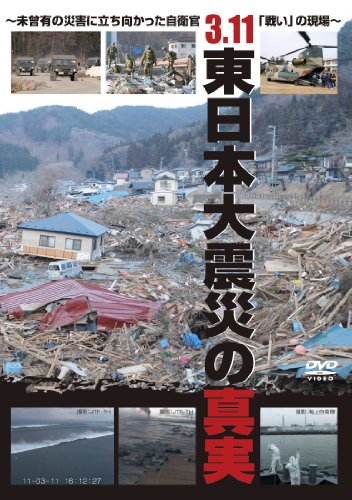 3. 11 self-defense forces stood up to the truth-East Japan earthquake of unprecedented disaster battle scene-[DVD]