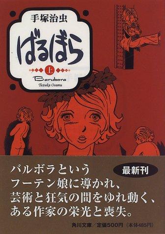 ばるぼら (上) (角川文庫)