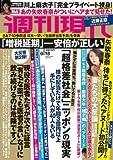 週刊現代 2016年 6/18 号 [雑誌]