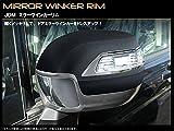 JDM ミラーウインカーリム ホンダ ステップワゴン RP1/2 品番:JMR-H01 クロームタイプ