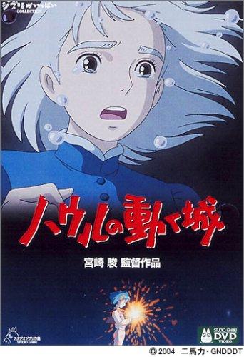 ハウルの動く城 [DVD] 日本語・英語・フランス語 版
