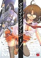ヴァイアンメイデン 1 (チャンピオンREDコミックス)