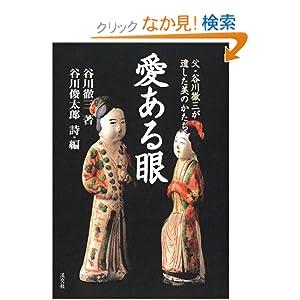 Amazon.co.jp: <b>谷川 徹三</b>: 本