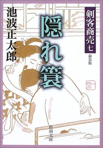 剣客商売〈7〉隠れ蓑 (新潮文庫)池波 正太郎