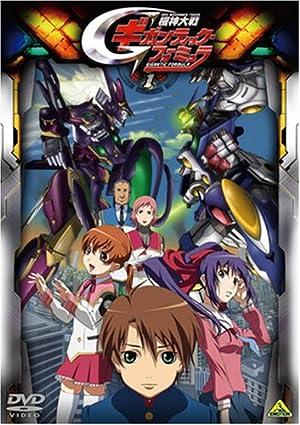 機神大戦ギガンティック・フォーミュラ DVD
