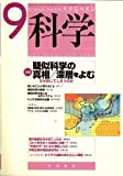 科学 2006年 09月号 [雑誌]