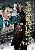三代目代行3 [DVD]