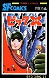 ビッグX (第2巻) (SUNDAY COMICS—大長編SFコミックス)