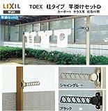 リクシル(LIXIL)東洋エクステリア(TOEX) 竿掛けセットD カラー:シャイングレー 1セット2本入り