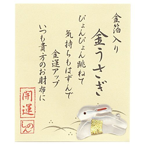 Japanese Jumping Moon Rabbit New Year Festival Amulet Handmade Glass Talisman Decorative Folklore Figure with Gold Leaf (Talisman Candle Love Drawing compare prices)