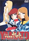 さらば宇宙戦艦ヤマト〜愛の戦士たち〜【劇場版】 [DVD]