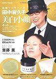 造顔マッサ-ジの田中宥久子 美白小顔キット (saita mook)