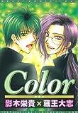 Color カラー / 影木 栄貴 のシリーズ情報を見る
