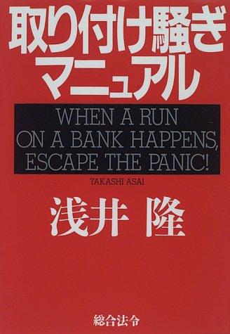 取り付け騒ぎマニュアル [単行本] / 浅井 隆 (著); 総合法令出版 (刊)