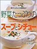 野菜たっぷりのスープとシチュー—具だくさんで栄養満点!おなかもココロもあったまる!