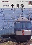 日本の私鉄小田急 (カラーブックス (902))