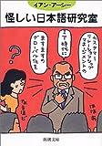怪しい日本語研究室 (新潮文庫)