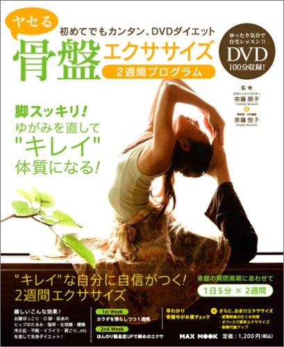 簡単DVDダイエット! ヤセる骨盤エクササイズ 2週間プログラム