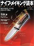 ナイフ・メイキング読本―最古の道具、ナイフを自分の手で作る (ワールド・ムック (517))